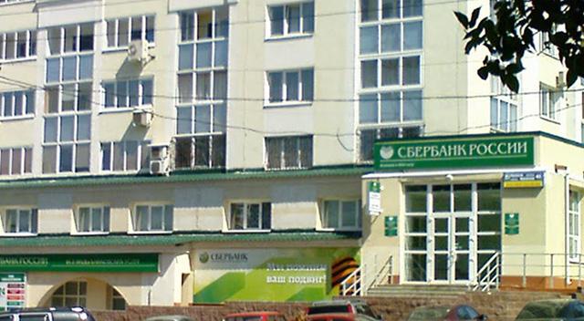 Ипотека в Сбербанке, Уфа, Пушкина 43
