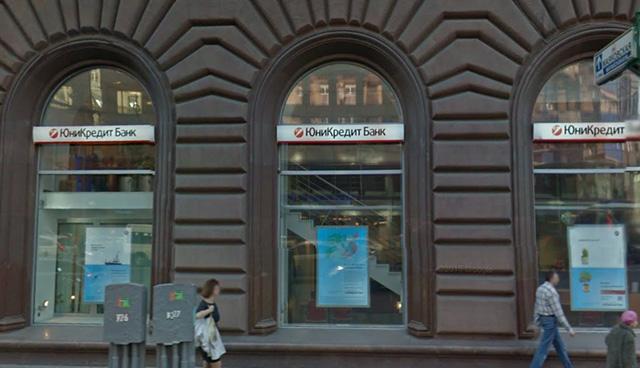 Кредит Юникредит Банка для зарплатных клиентов