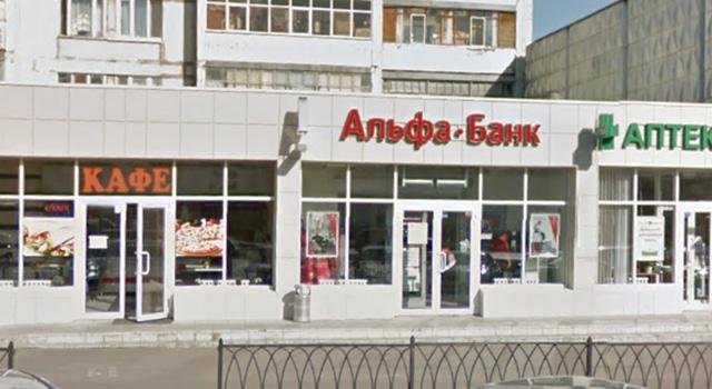 Альфа-Банк, Казань, ул. Копылова, 14