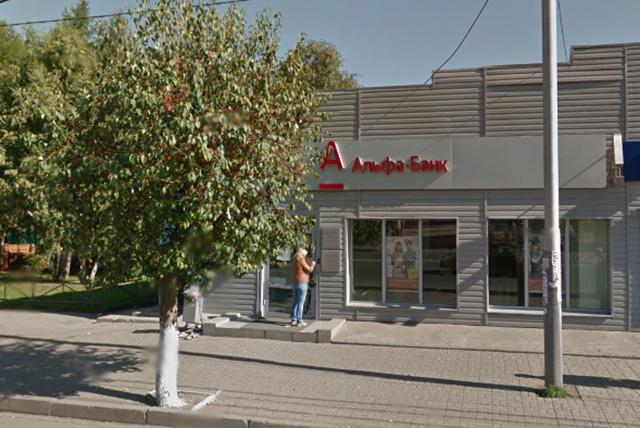 Альфа-Банк, Красноярск, ул. Высотная, 2Ж