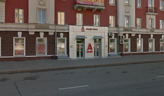 Альфа-Банк, Красноярск, ул. Ленина, 121