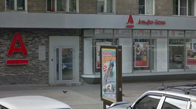 Ипотека в Альфа-Банке, Новосибирск, пр. Карла Маркса, 55