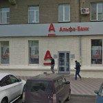 Ипотека в Новосибирске: Альфа-Банк