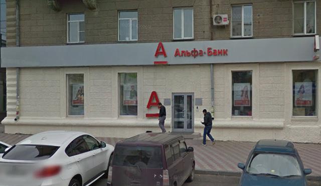Альфа-Банк, Новосибирск, ул Ленина, 9