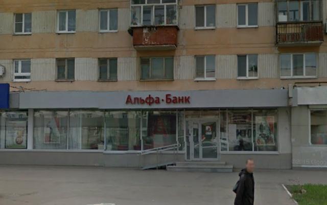 Альфа-Банк, Самара, ул Гагарина, 49