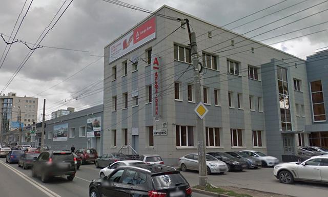 Альфа-Банк, Самара, ул. Мичурина, 19в