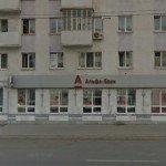 Ипотека в Уфе: Альфа-Банк