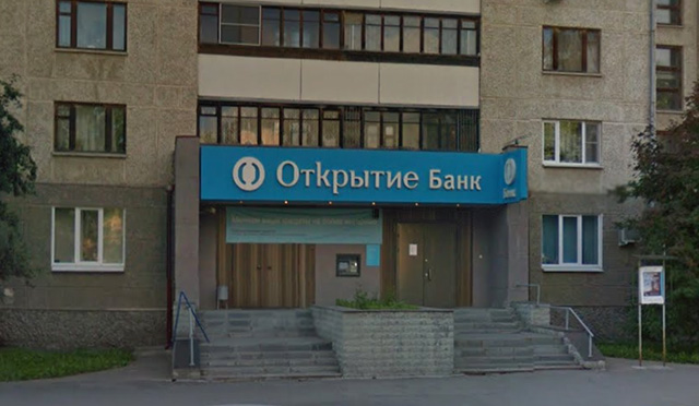 Банк Открытие, Екатеринбург, пр Орджоникидзе, 17А