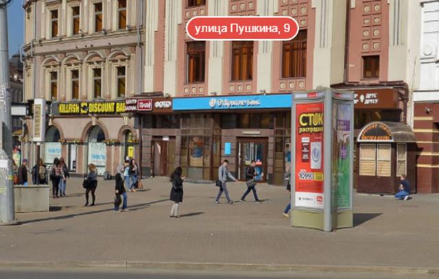 Банк Открытие, Казань, ул. Пушкина д. 9/51