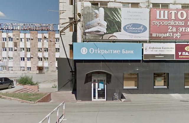 Ипотека в Банке Открытие, Самара, ул. Ново-Садовая, 106