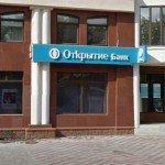 Ипотека в Уфе: Банк Открытие