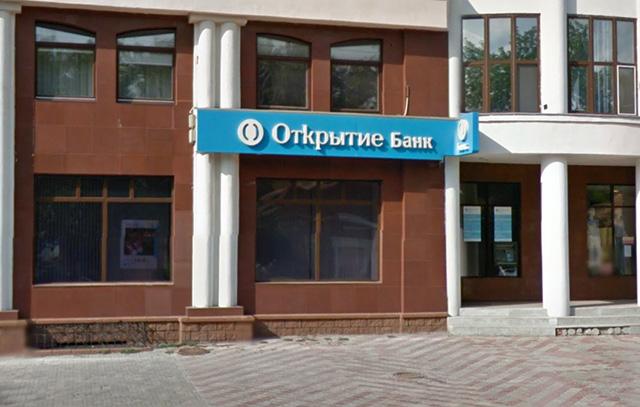 Ипотека в Банке Открытие, Уфа, ул. Свердлова, 69
