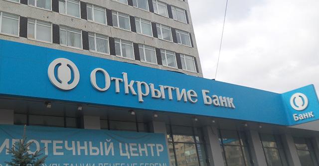 Банк Открытие, Челябинск, пр. Ленина, 35