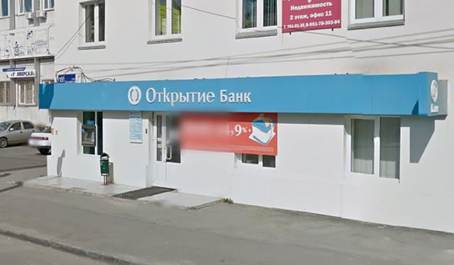 Банк Открытие, Челябинск, ул. Энтузиастов, 15В