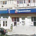 Ипотека в Ростове-на-Дону: Промсвязьбанк