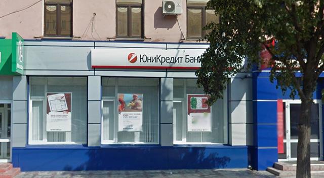 Ипотека в Юникредит Банке, Омск, пр. Карла Маркса, 17