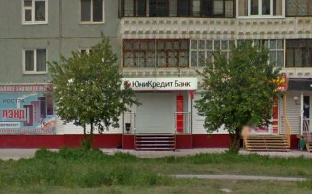Юникредит Банк, Омск, ул. 70 лет Октября, 18