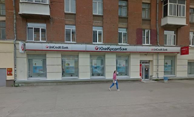 Юникредит Банк, Самара, ул. Победы, 93