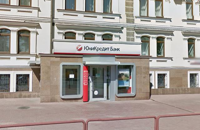Юникредит Банк, Самара, ул. Чапаевская, 178