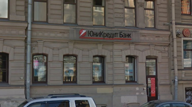 Юникредит Банк, Санкт-Петербург, ул. Кирочная, 11