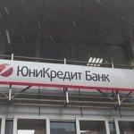 Ипотека в Челябинске: Юникредит Банк