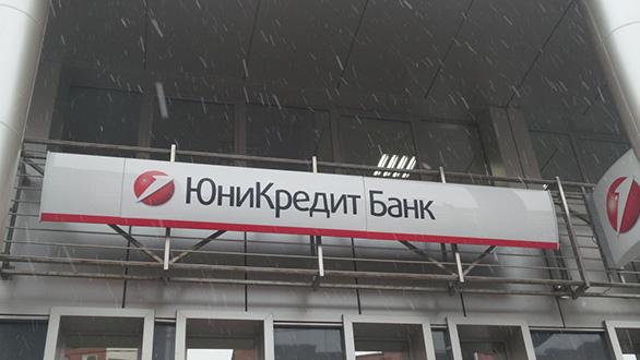 Юникредит Банк, Челябинск, ул. Карла Маркса, 38