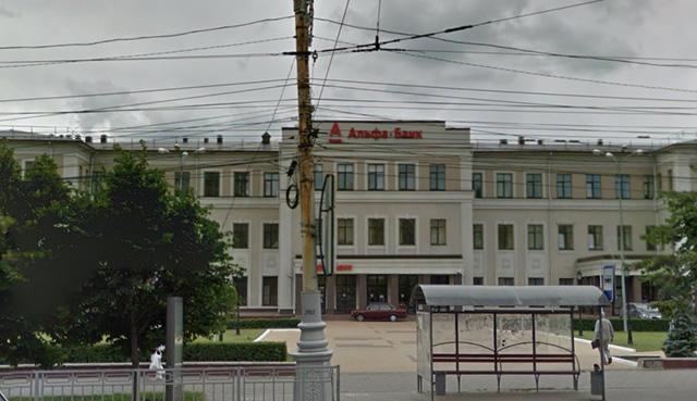 Ипотека в Альфа-Банке, Воронеж, ул. Кирова, 11