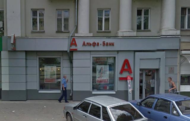 Альфа-Банк, Воронеж, ул. Плехановская, 45