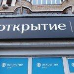 Ипотека в Волгограде: Банк Открытие