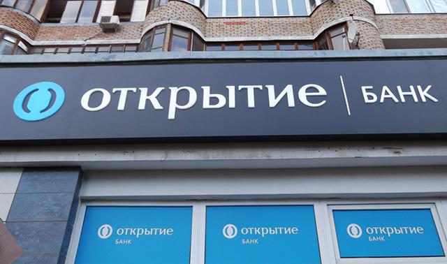 Ипотека в Банке Открытие, Волгоград