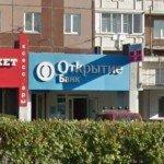 Ипотека в Красноярске: Банк Открытие