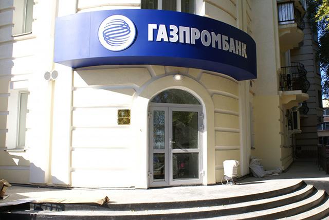 Ипотека в Газпромбанке, Воронеж