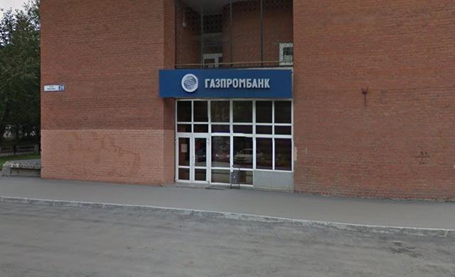 Газпромбанк, Екатеринбург, Мичурина, 31