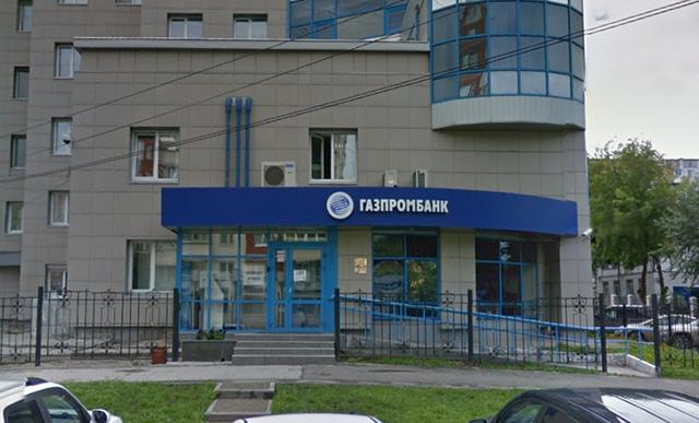 Газпромбанк, Пермь, ул. Максима Горького, 77А
