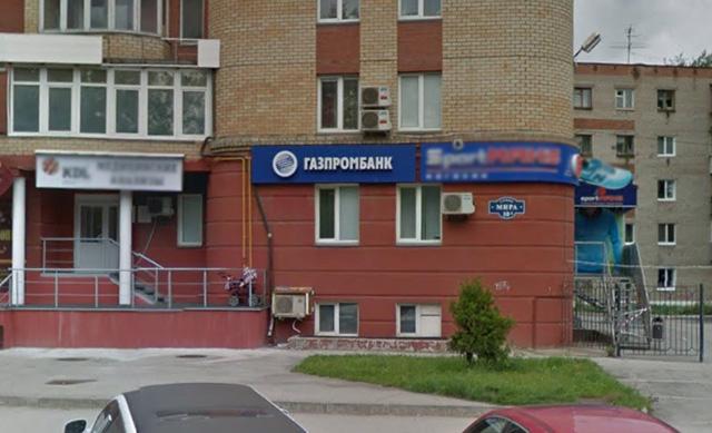 Ипотека в Газпромбанке, Пермь, ул. Мира, 10А