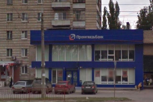 Промсвязьбанк, Волгоград, проспект Героев Сталинграда, 29