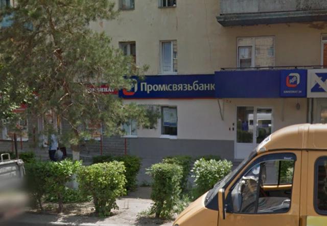 Ипотека в Промсвязьбанке, Волгоград, ул. Ополченская, 9
