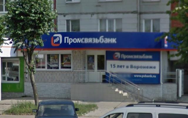 Промсвязьбанк, Воронеж, ул. Генерала Лизюкова, 25