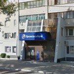 Ипотека в Воронеже: Промсвязьбанк