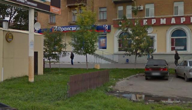 Промсвязьбанк, Екатеринбург, ул. Космонавтов, 48