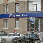 Ипотека в Екатеринбурге: Промсвязьбанк
