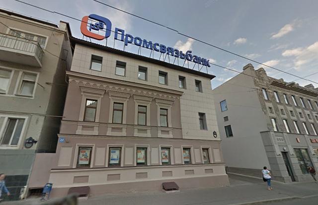 Промсвязьбанк, Казань, ул. Пушкина, 22