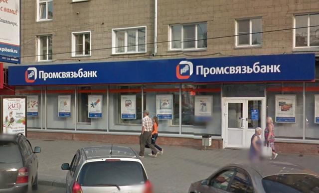 Промсвязьбанк, Новосибирск, ул. Дуси Ковальчук, 266