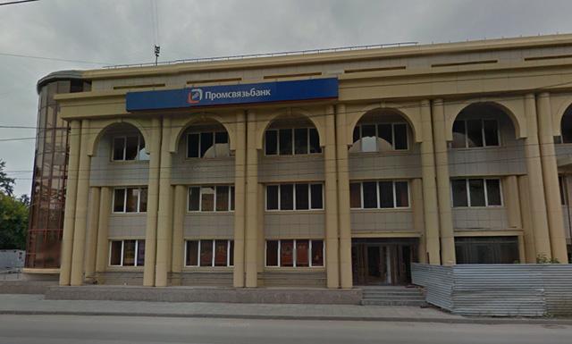 Ипотека в Промсвязьбанке, Новосибирск, ул. Серебренниковская, 37а