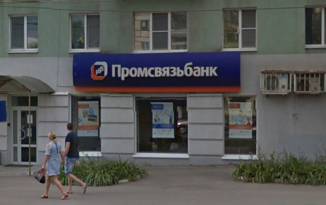 Промсвязьбанк, Самара, ул. Гагарина, 95