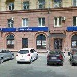 Ипотека в Челябинске: Промсвязьбанк