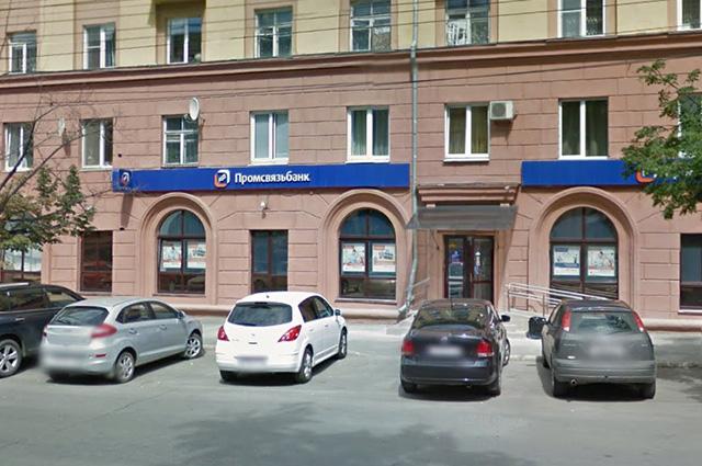 Промсвязьбанк, Челябинск, ул. Тимирязева, 30