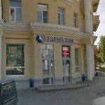 Ипотека в Волгограде: Бинбанк