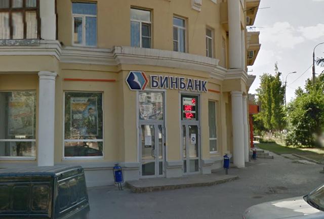 Ипотека в Бинбанке, Волгоград, ул. им. Огарева, 7