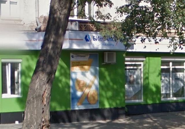 Бинбанк, Воронеж, ул. 20-летия Октября, 80